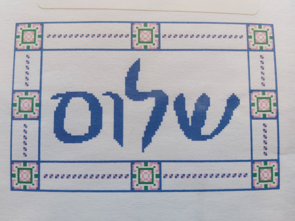 Shalom - Hebrew Blue