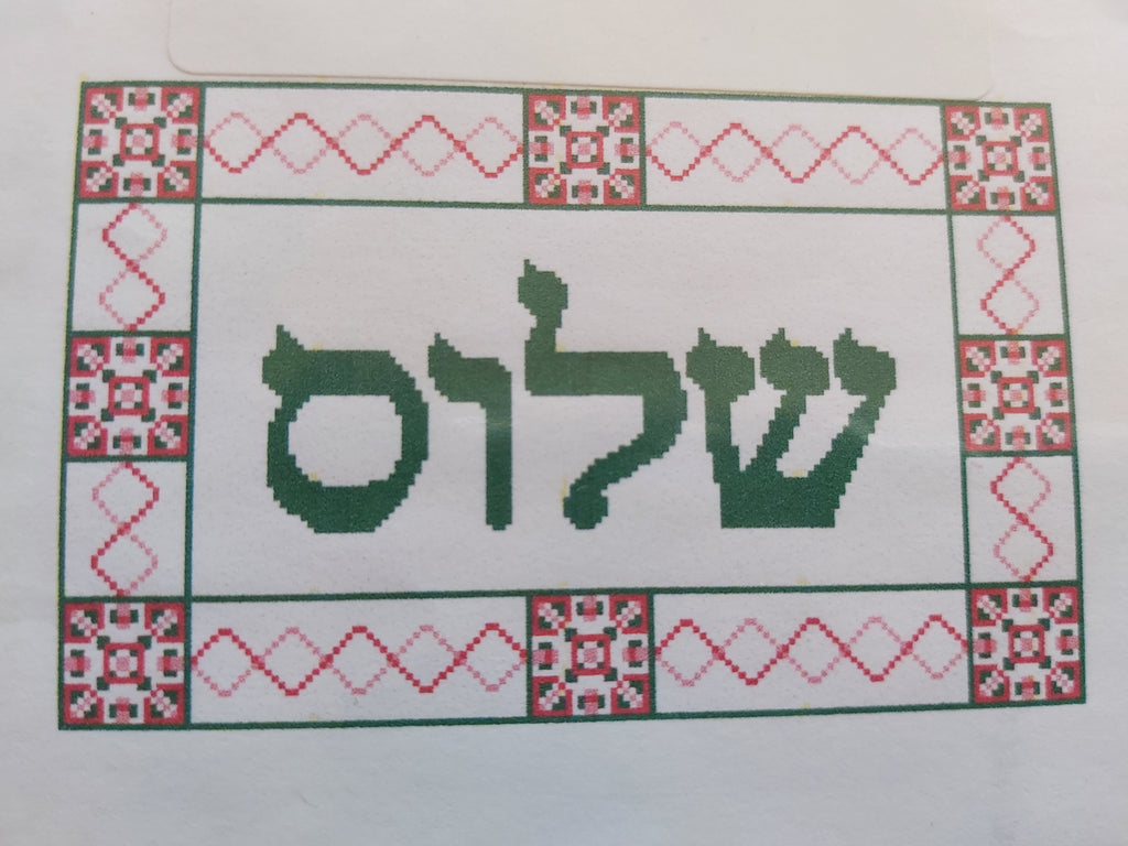 Shalom - Hebrew, Green and Pink