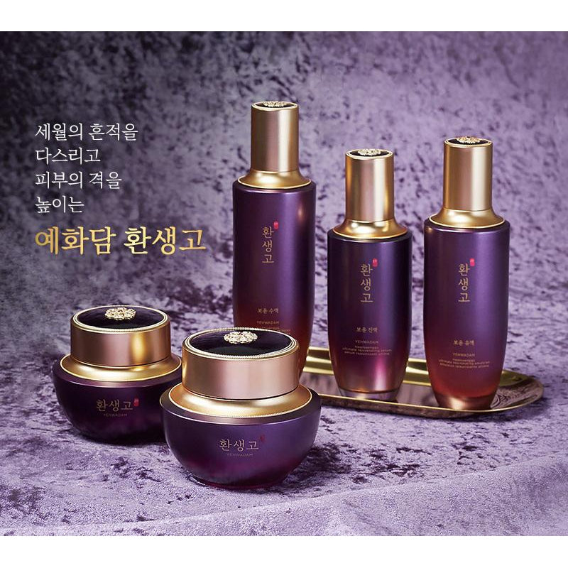 YEHWADAM HWANSENGGO ULTIMATE REJUVENATING CREAM SPECIAL SET