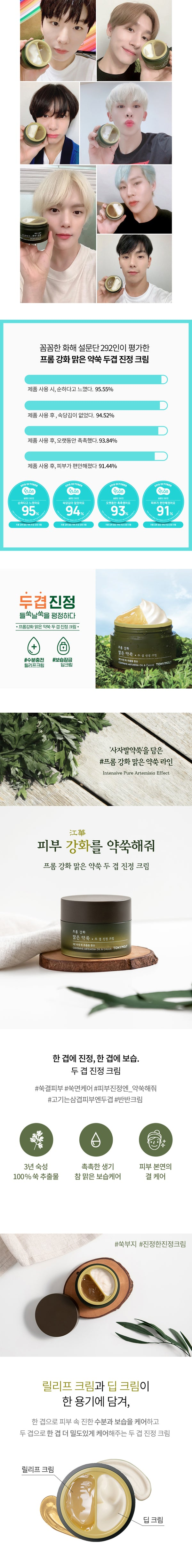 From Ganghwa: Contains Artemisia Oil & Callus Cream