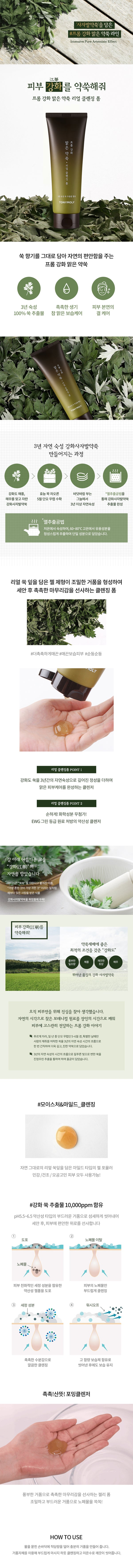 From Ganghwa: Contains Artemisia Real Cleansing Foam