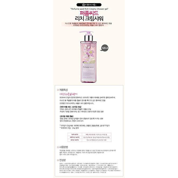 PERFUME SEED RICH CREAMY SHOWER GEL-Kpop Beauty