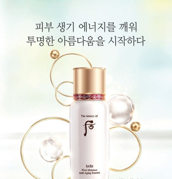Whoo Bichup First Moisture Anti Aging Essence