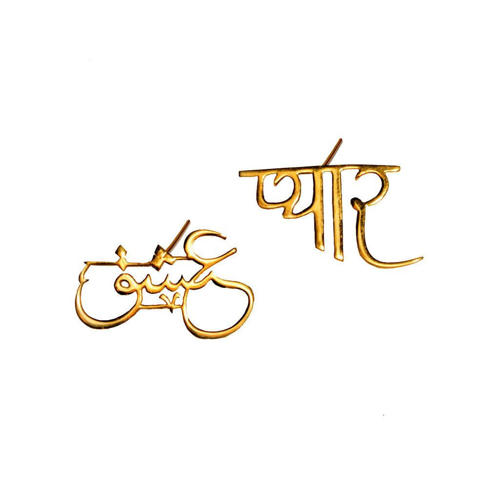 Love Earrings - Urdu and Hindi - Eina Ahluwalia