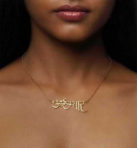 Love Necklace - Urdu and Hindi (Available in 3 colours)