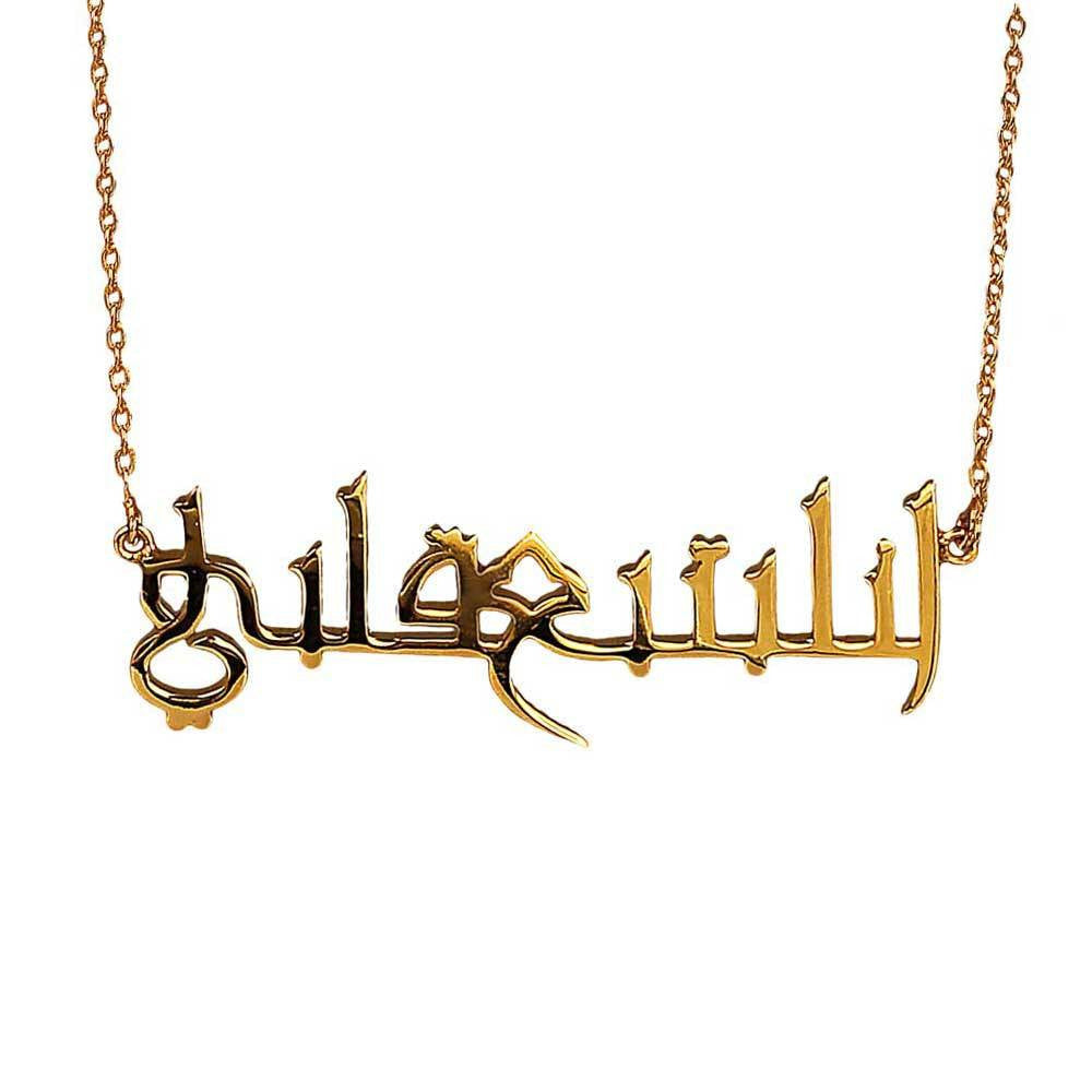 I follow my Heart Necklace - Arabic