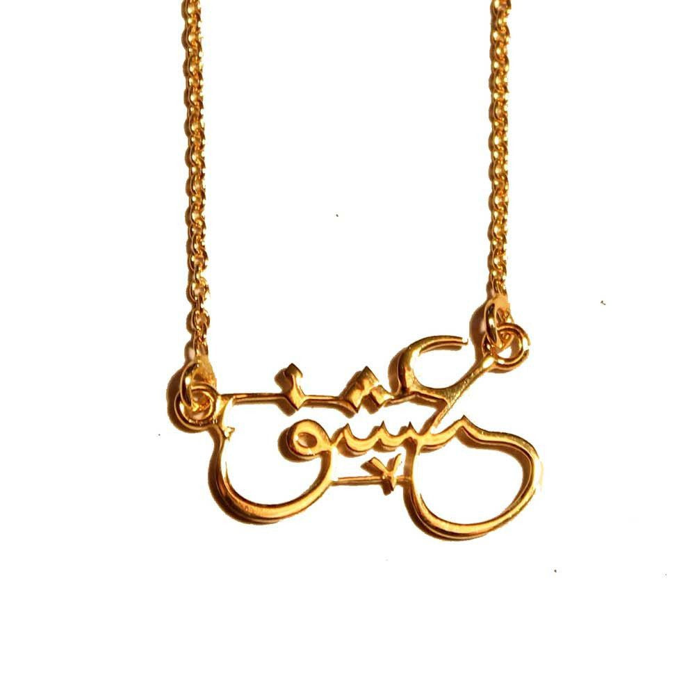 Love Necklace - Urdu (Available in 3 colours) - Eina Ahluwalia