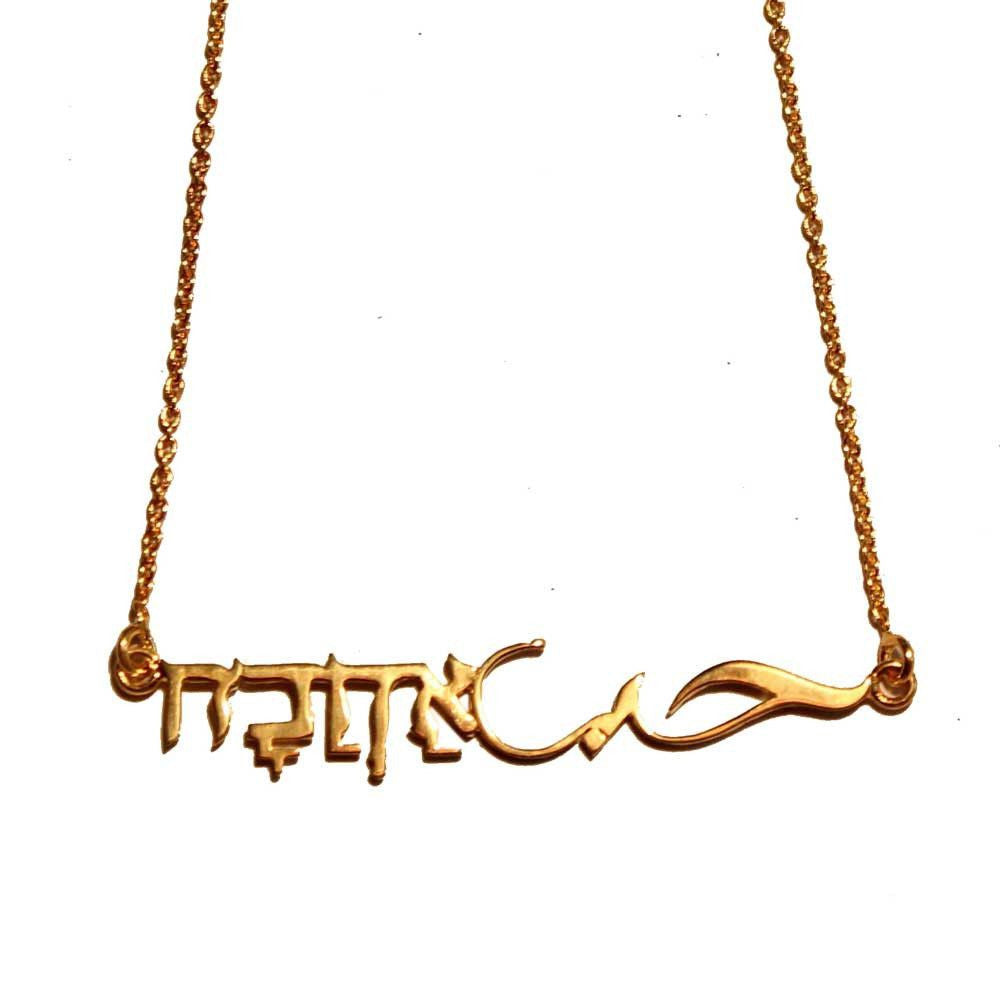 Love Necklace - Hebrew and Arabic (Available in 3 colours)
