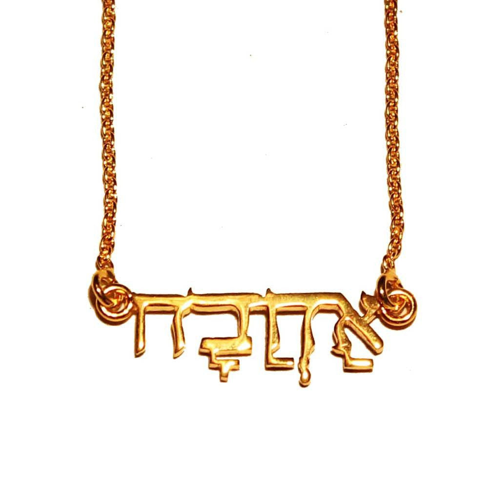 Love Necklace - Hebrew (Available in 3 colours) - Eina Ahluwalia