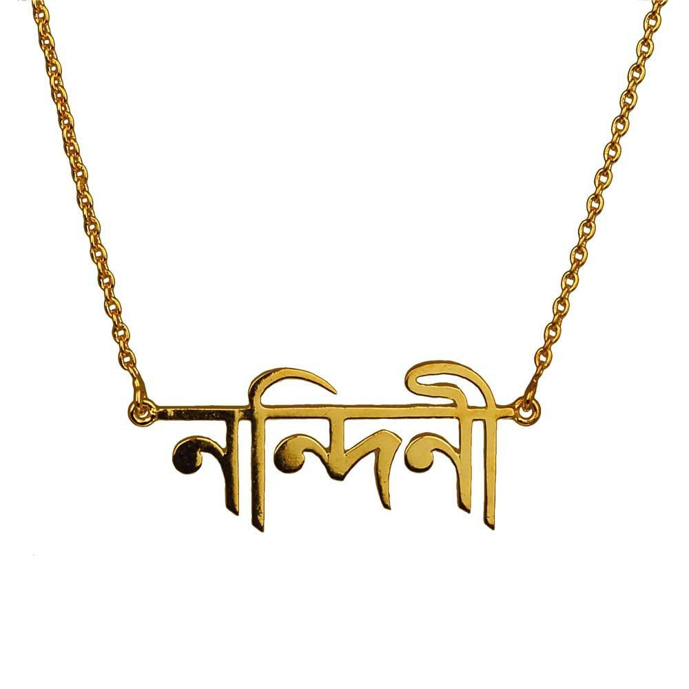 Name Necklace - Bengali - Eina Ahluwalia