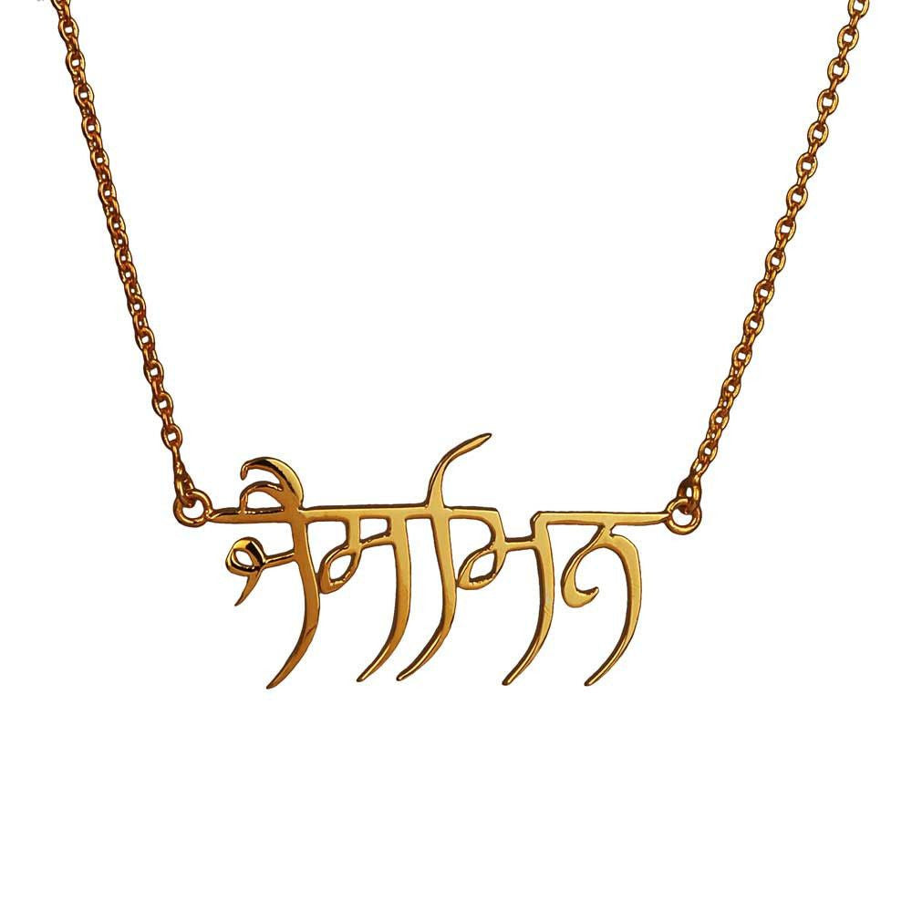 Name Necklace - Punjabi - Eina Ahluwalia