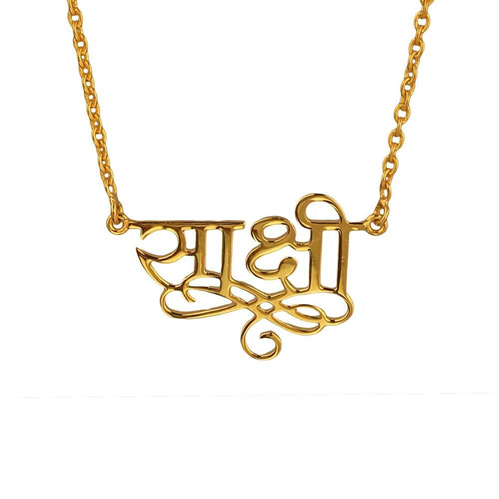 Name Necklace - Hindi with flourish detail - Eina Ahluwalia