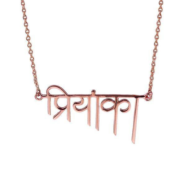Name Necklace - Hindi