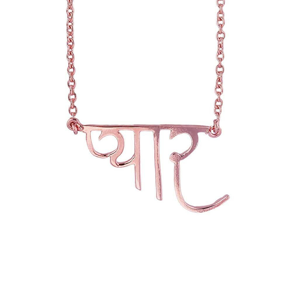 Love Necklace - Hindi (Available in 3 colours) - Eina Ahluwalia