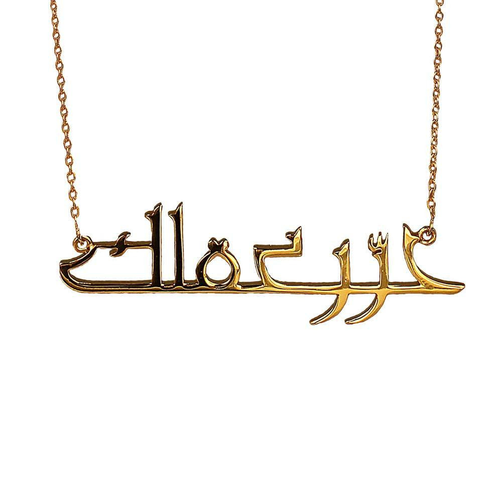Free your Mind Necklace - Arabic - Eina Ahluwalia