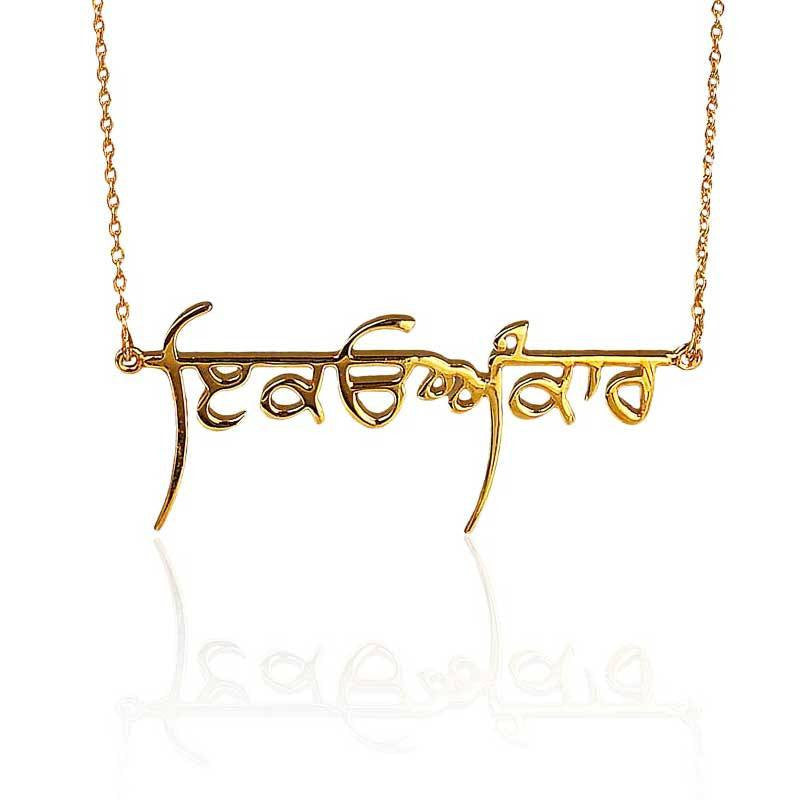 Ek Omkar Necklace - Gurmukhi
