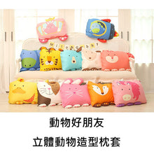 Milo & Gabby Kids Pillowcase Kids Size 大枕套