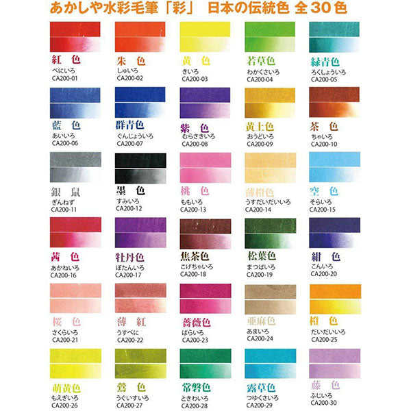 Akashiya Sai Watercolor Brush Pen - 30 Color Set