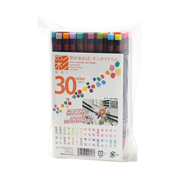 Akashiya Sai Watercolor Brush Pen - 30 Color Set - Brush Pens - bunbougu.com.au