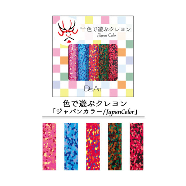 Des Art Crayon Panache 5 Colour Set - Japan Colour
