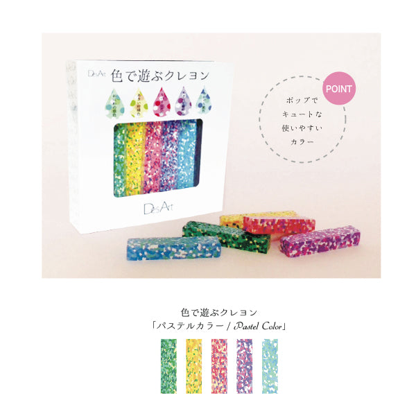 Des Art Crayon Panache 5 Colour Set - Pastel Colour
