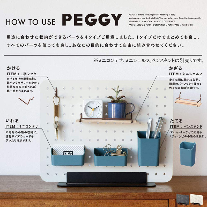 King Jim Peggy Standing Pegboard Shelf System Accessories - Wood Mini Shelf