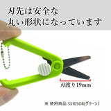 Kutsuwa Portable Mini Scissors - Navy