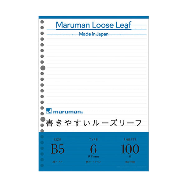 Maruman Easy to White Loose Leaf Notepad - 26 Holes/100 Sheets - 6 mm Rule - B5