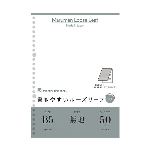Maruman Easy to White Loose Leaf Notepad - 26 Holes/50 Sheets - B5 - Plain