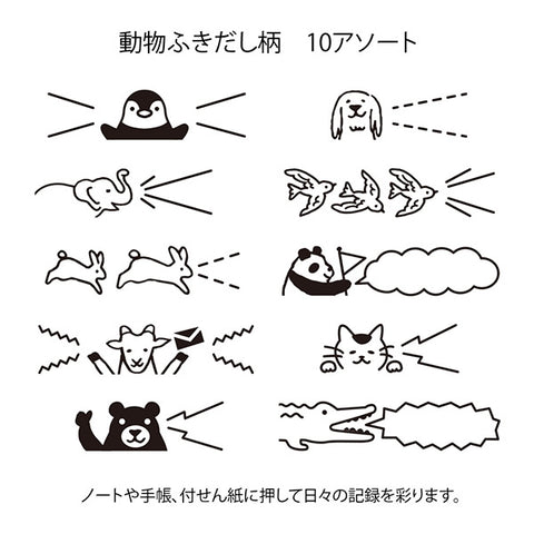 Midori Paintable Stamp - 10 Designs - Animal