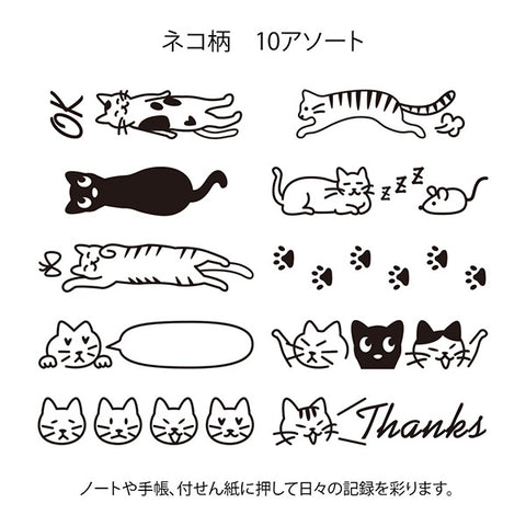 Midori Paintable Stamp - 10 Designs - Cat