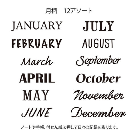 Midori Paintable Stamp - 10 Designs - Months
