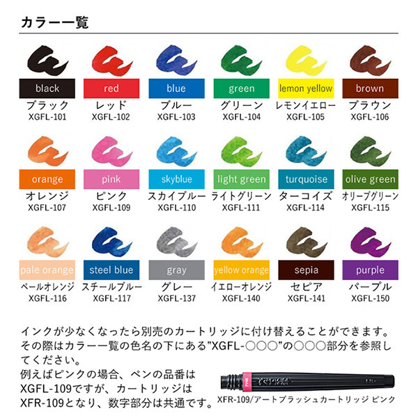 Pentel Art Brush Pens - 18 Colour Set