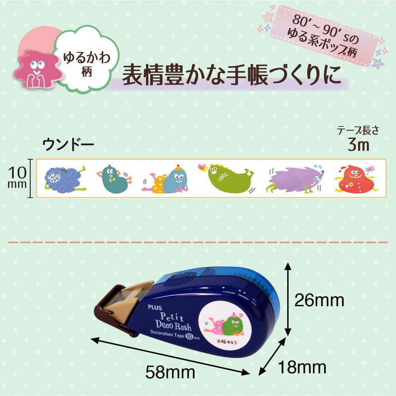 Plus Petit Deco Rush Wide Decoration Tape - Yuru Limited Edition - Friends - 10 mm