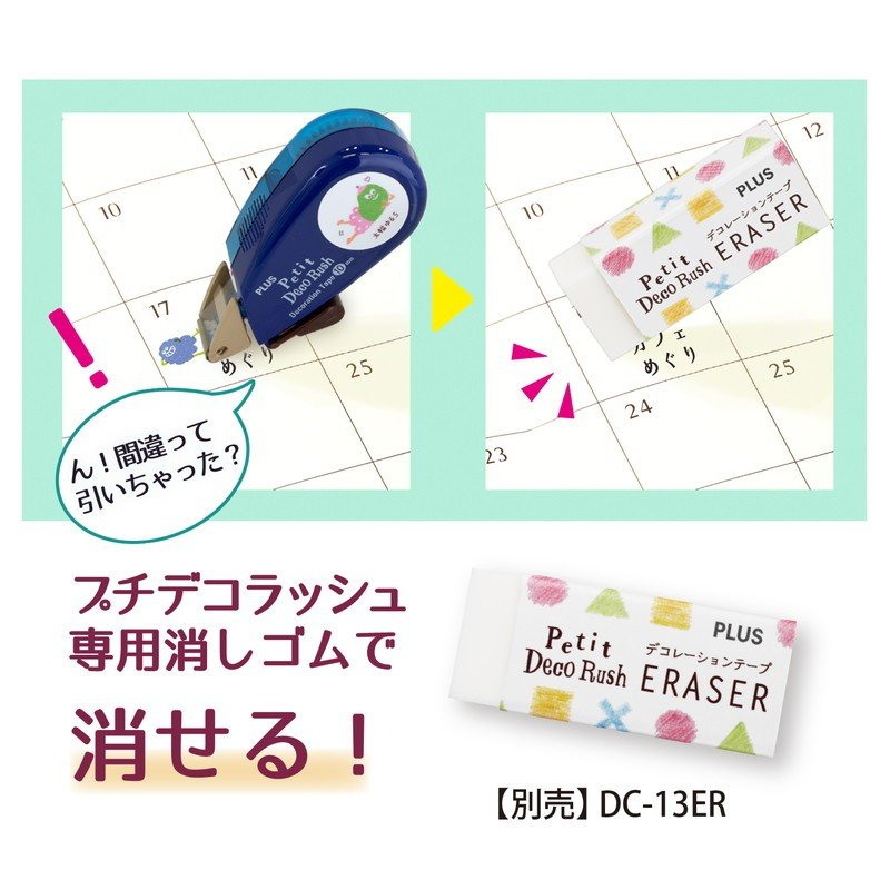 Plus Petit Deco Rush Wide Decoration Tape - Yuru Limited Edition - Dining - 10 mm