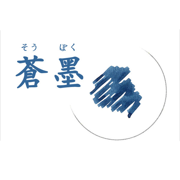 Sailor Nano Ink - Souboku (Dark Blue Black) - 50ml