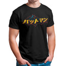 Batman | Japanese Text T-Shirt