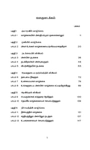 13 Lessons on 1, 2 and 3 John (Tamil)
