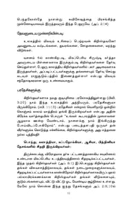 13 Lessons on 1 and 2 Peter (Tamil)