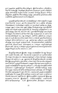 13 Lessons on 1 and 2 Thessalonians (Tamil)