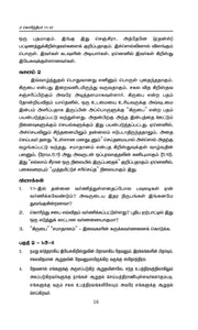 13 Lessons on 2 Corinthians (Tamil)