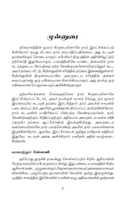 13 Lessons on Ephesians (Tamil)
