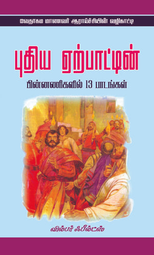 13 Lessons on New Testament Background (Tamil)