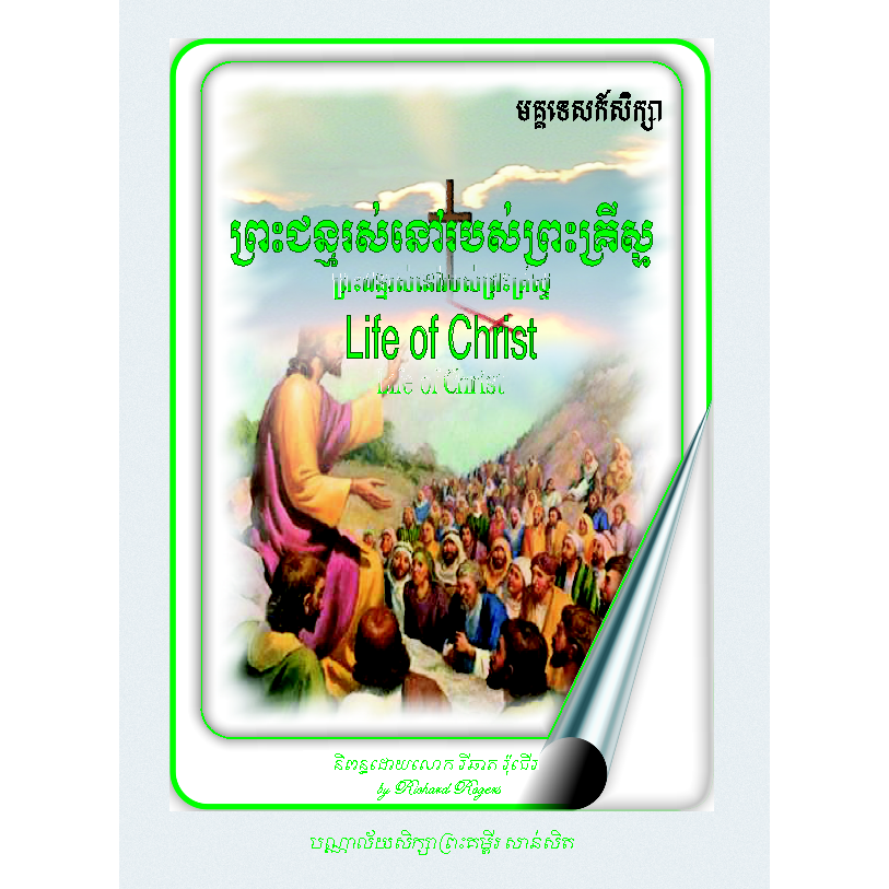 Life of Christ (Study Guide)