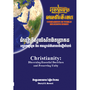 Christianity: Doctrine and Unity