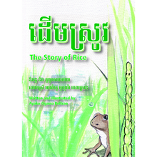 The Story of Rice