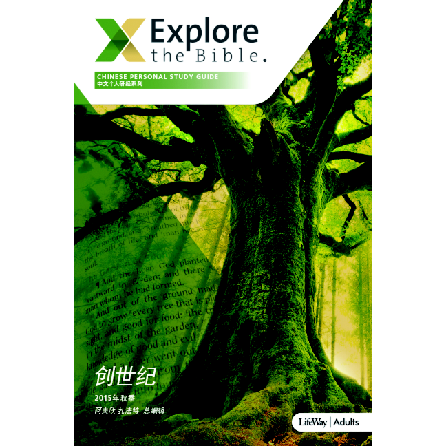 Explore the Bible Fall 2015