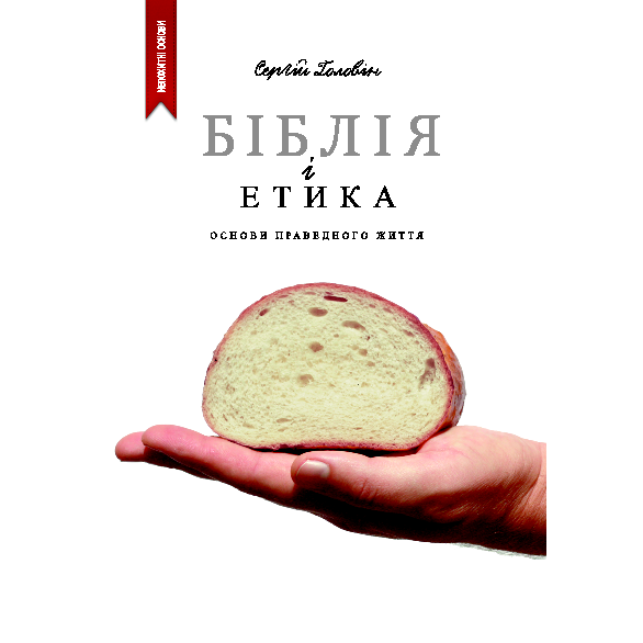 The Bible and Ethics (Ukrainian)