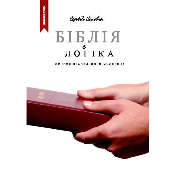 The Bible and Logic (Ukrainian)
