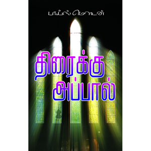 Beyond the Veil (Tamil)